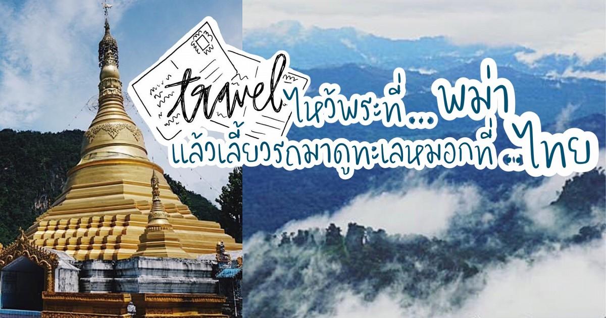 ทริปไหว้พระที่พม่า..แล้วเลี้ยวรถมาดูทะเลหมอกที่ไทย