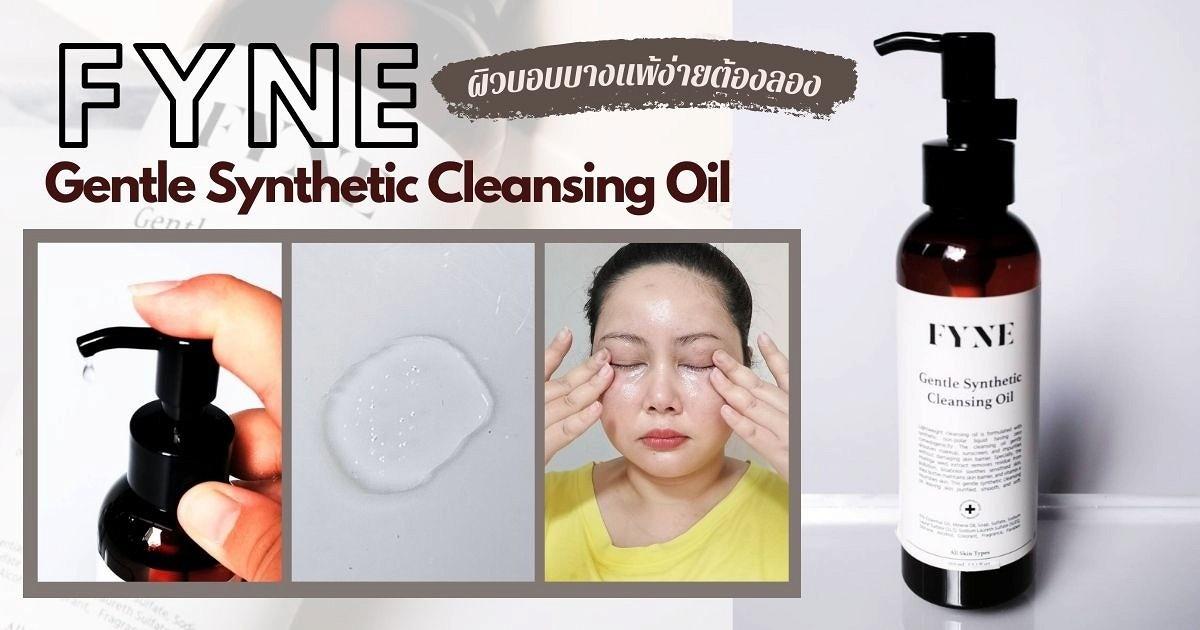 Fyne Gentle Synthetic Cleansing Oil ดีไม่แพ้แบรนด์ดัง