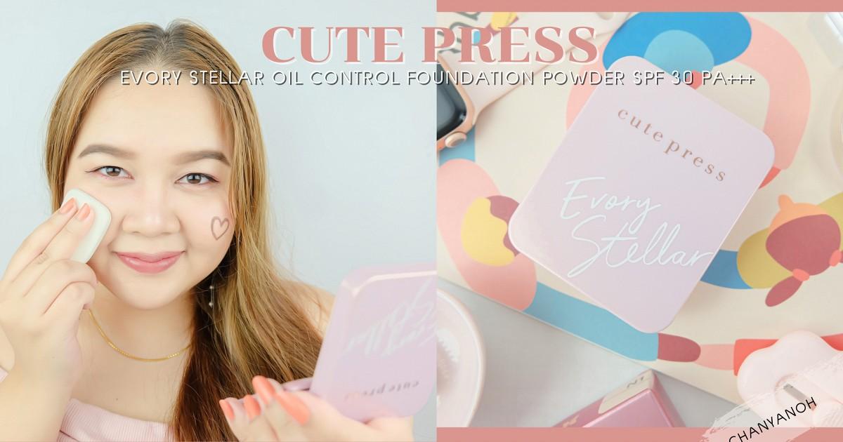 โฉมใหม่แป้ง Cute Press Evory Stellar Oil Control Foundation Powder SPF 30 PA+++