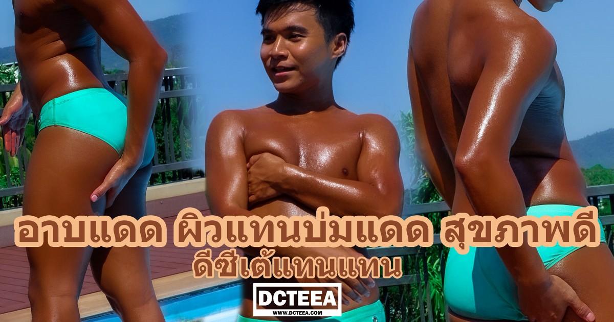 อาบแดด ทำสีผิวแทน บ่มแดด ผิวสุขภาพดี | DCTEEA ดีซีเต้แทนแทน
