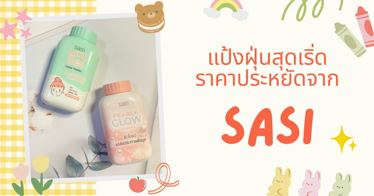รีวิวแป้งฝุ่นสำหรับลุคใสๆ วันเบาสบายจาก SASI