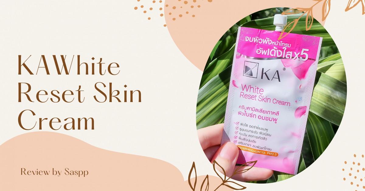 KA White Reset Skin Cream ตัวช่วยปรับผิวไบร์ท แก้ปัญหาหน้าโทรม ผิวพังที่ควรมีติดโต๊ะเครื่องแป้งไว้!