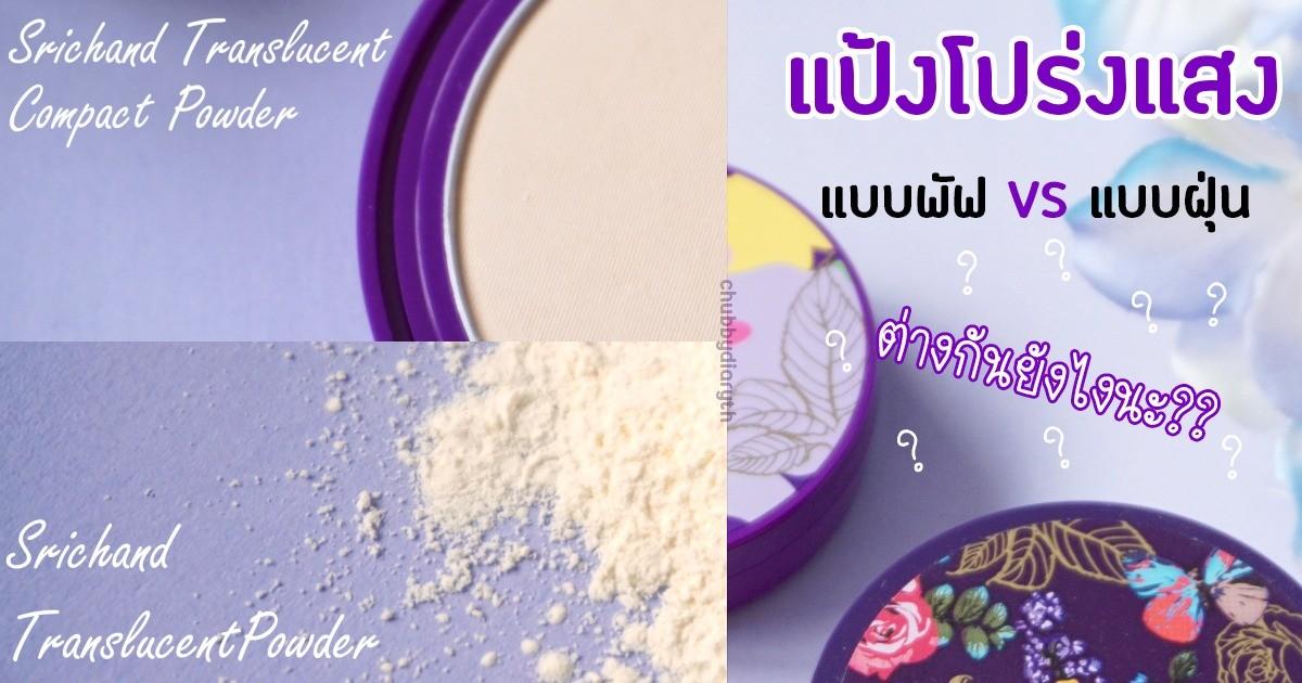 แป้งพัฟ VS แป้งฝุ่น ศรีจันทร์ ต่างกันยังไง??? ใช้ตัวไหนดีนะ!!  รีวิว 🌙Srichand Translucent Compact Powder  และ 🌙Srichand Translucent  Powder | chubbydiaryth