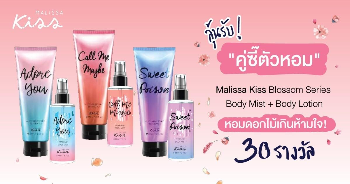 หอมกลิ่นดอกไม้จนใครก็อยากอยู่ใกล้! ลุ้นรับไปตัวหอมด้วยกัน! กับ Malissa Kiss Blossom Series
