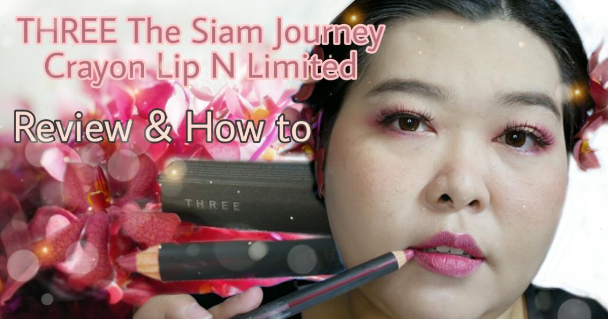 รีวิวฟินๆ THREE The Siam Journey Lip Crayon 2 สีใหม่สุด Limited และ How to ทาลิปแก้ไขรูปปาก