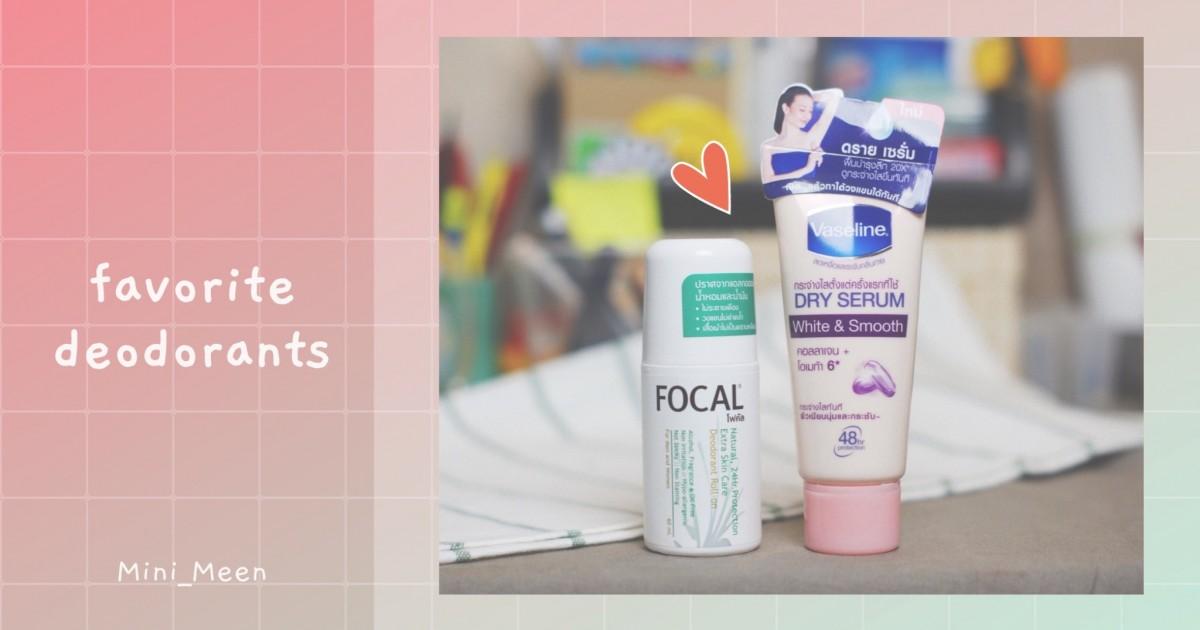 Review || Favorite Deodorants โรลออนที่ใช้แล้วหลงรัก !