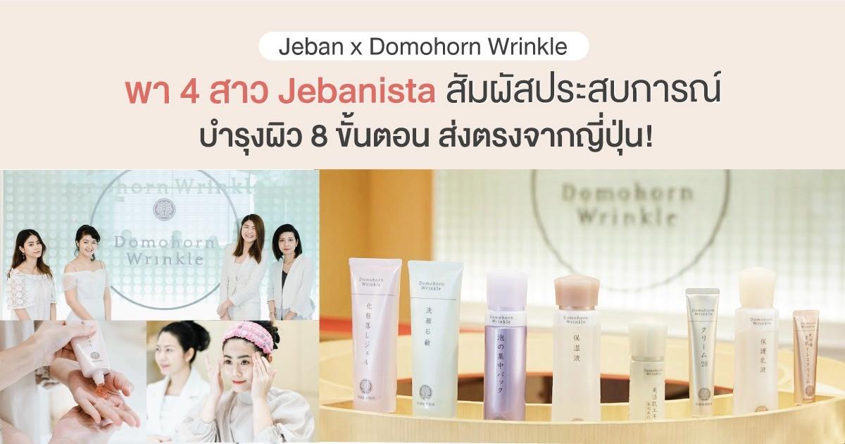 Jeban x Domohorn Wrinkle 4 สาว Jebanista ร่วมสัมผัสประสบการณ์บำรุงผิว 8 ขั้นตอน