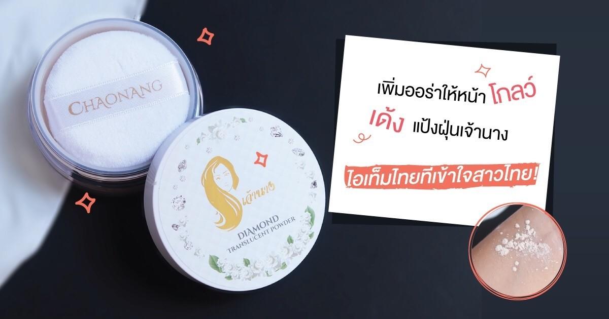 เพิ่มออร่าให้หน้าโกลว์ ด้วยแป้งฝุ่นเจ้านาง ไอเท็มไทยที่เข้าใจสาวไทย!