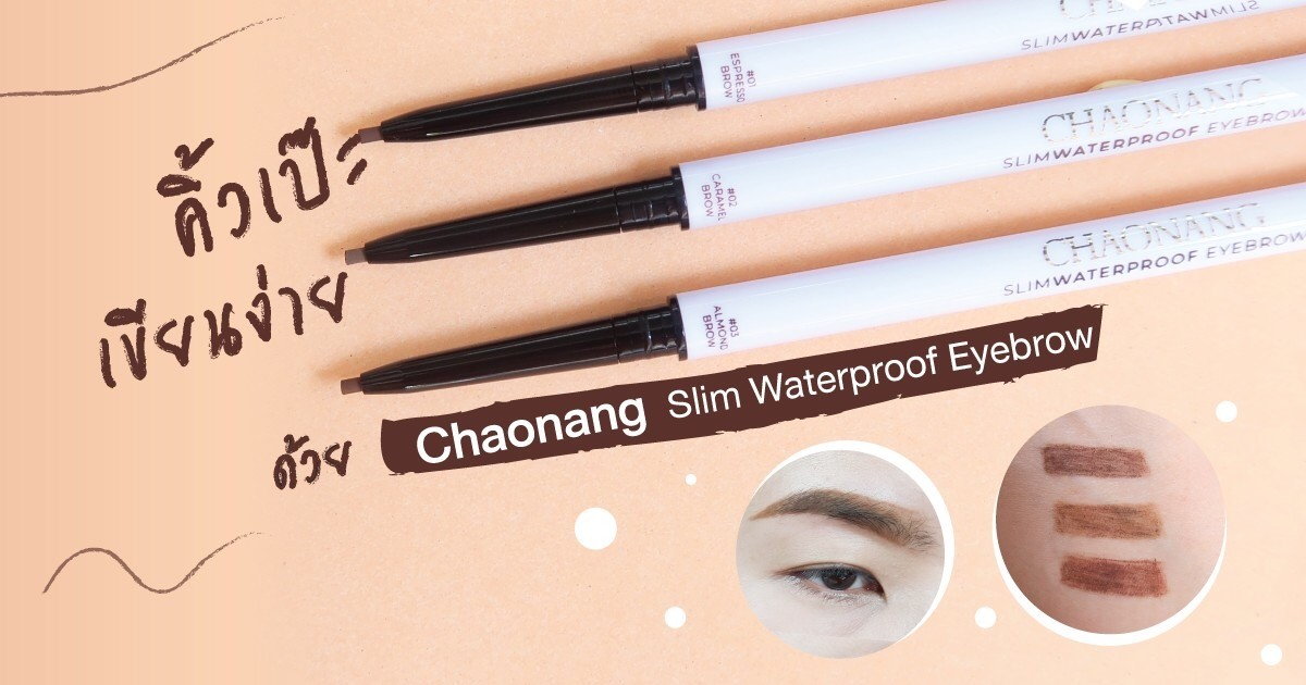 คิ้วเป๊ะปังได้ง่ายๆ ด้วย Chaonang Slim Waterproof Eyebrow