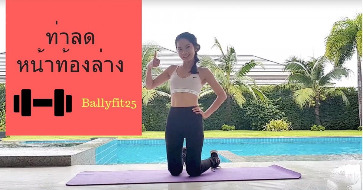 How to:ออกกำลังกายลดหน้าท้องส่วนล่าง ไม่ต้องใช้อุปกรณ์ ไม่ต้องเข้ายิม บ๊ายบายพุงป่อง