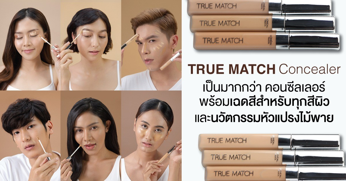 True Match Concealer เป็นมากกว่าคอนซีลเลอร์ พร้อมเฉดสีสำหรับทุกสีผิว และนวัตกรรมหัวแปรงไม้พาย