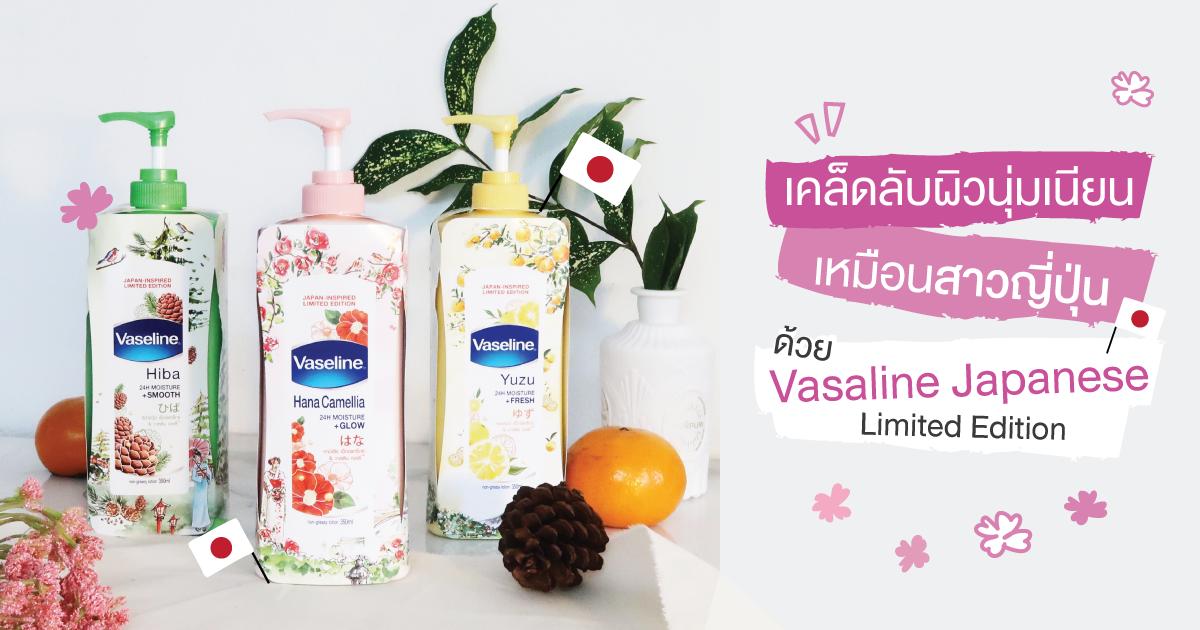 เคล็ดลับผิวนุ่มเนียนเหมือนสาวญี่ปุ่นด้วย Vaseline Japanese Limited Edition