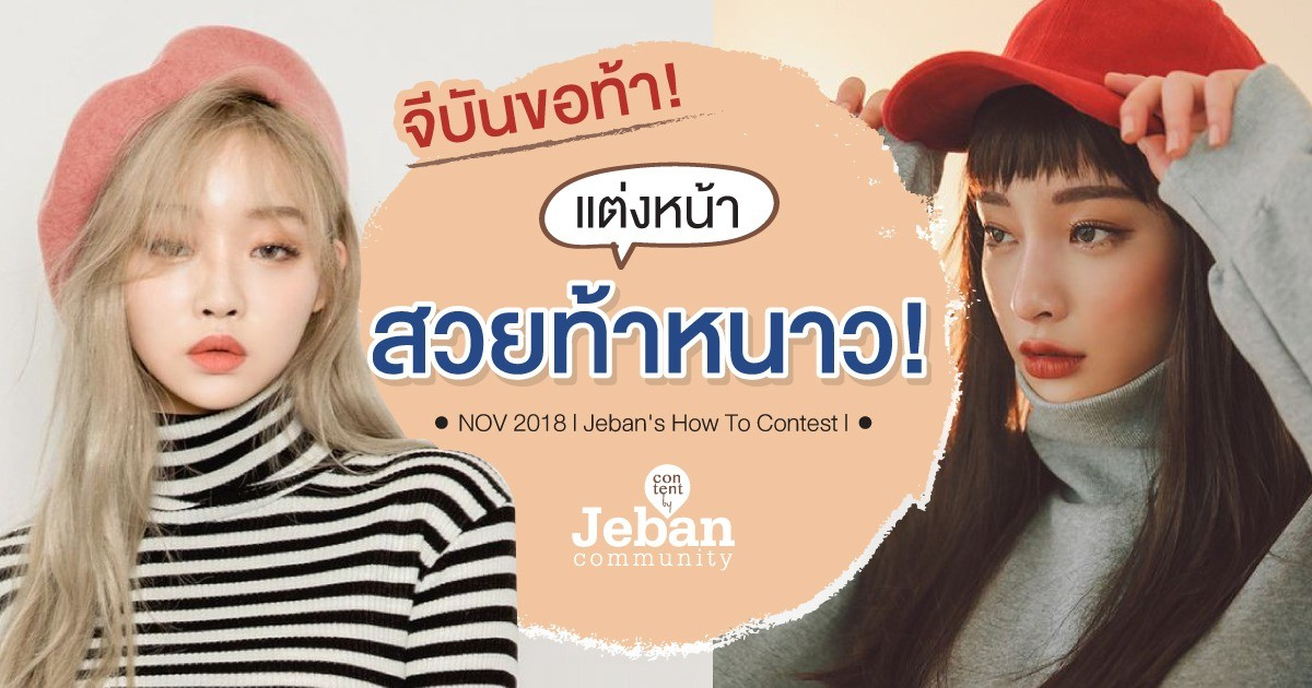 NOV '18 / How To Contest : สวย-ท้า-ลมหนาว (Winter is Coming..)