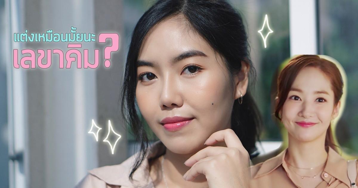 [How to] เมื่อฉันอยากเป็นนางเอกซีรี่ส์เกาหลี...ลุคนี้จะแต่งเหมือนมั้ยนะ เลขาคิม?
