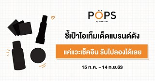 POPS by Jeban.com