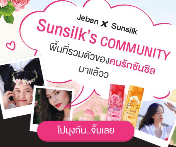 Sunsilk's Community พื้นที่รวมตัวของคนรักผมมาแล้วว