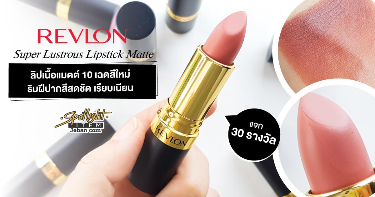 ริมฝีปากสวยด้วยลิปเนื้อแมตต์ สีสดชัด Revlon Super Lustrous Lipstick Matte