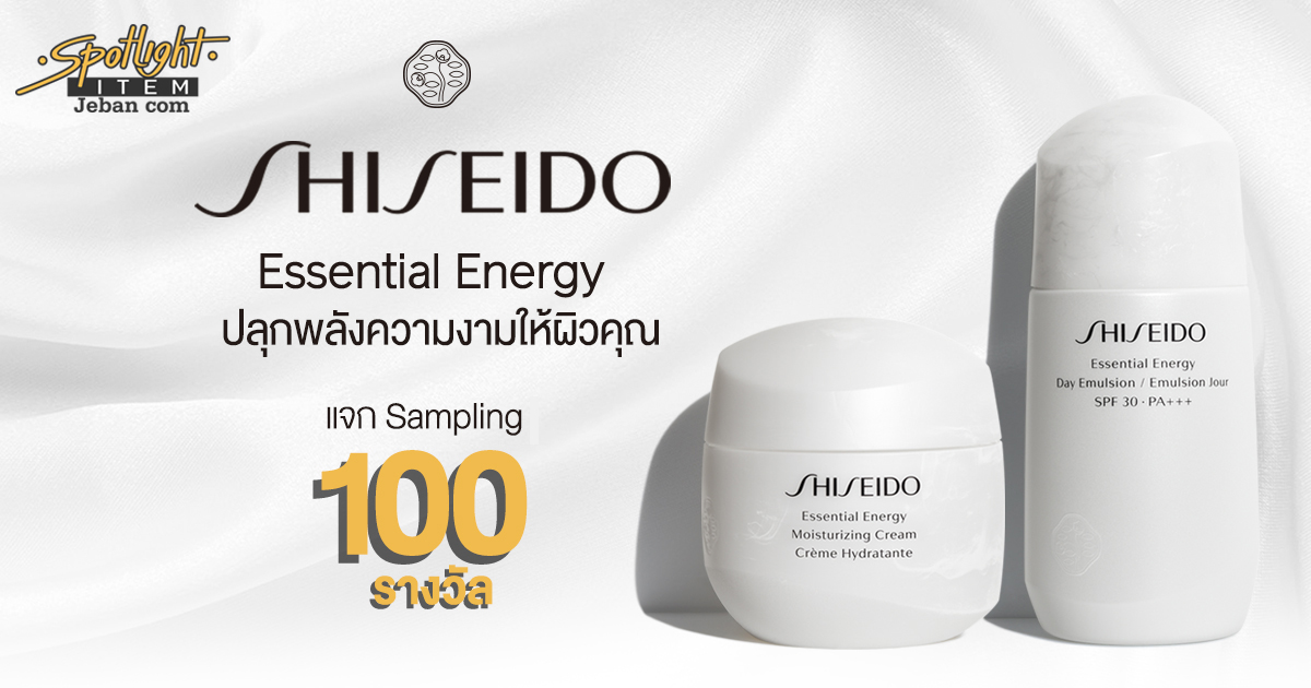 Shiseido Essential Energy ปลุกพลังความงามให้ผิวคุณ