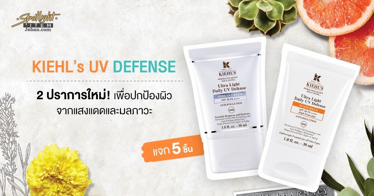 Kiehl's Daily UV Defense 2 ปราการใหม่! เพื่อปกป้องผิวจากแสงแดดและมลภาวะ