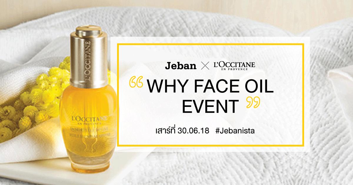 Jeban x L'Occitane  #WHYFACEOIL Event