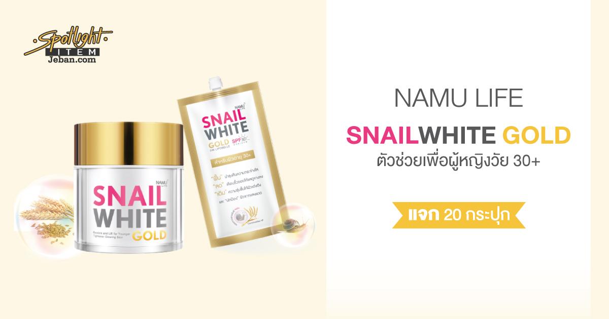 SNAILWHITE GOLD ตัวช่วยเพื่อผู้หญิงวัย 30+ ให้ผิวแลดูอ่อนเยาว์