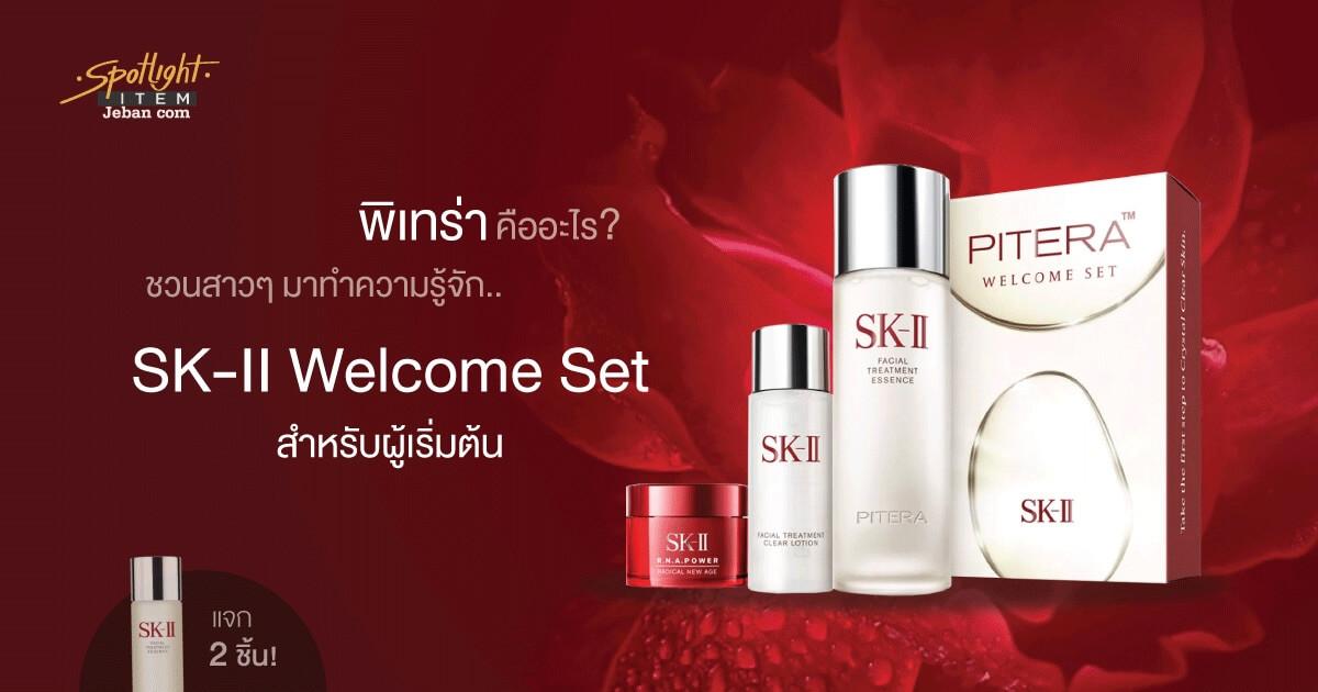 เปิดประสบการณ์ผิวกระจ่างใสกับพิเทร่า ด้วย SK-II PITERA Welcome Set สำหรับผู้เริ่มต้น!