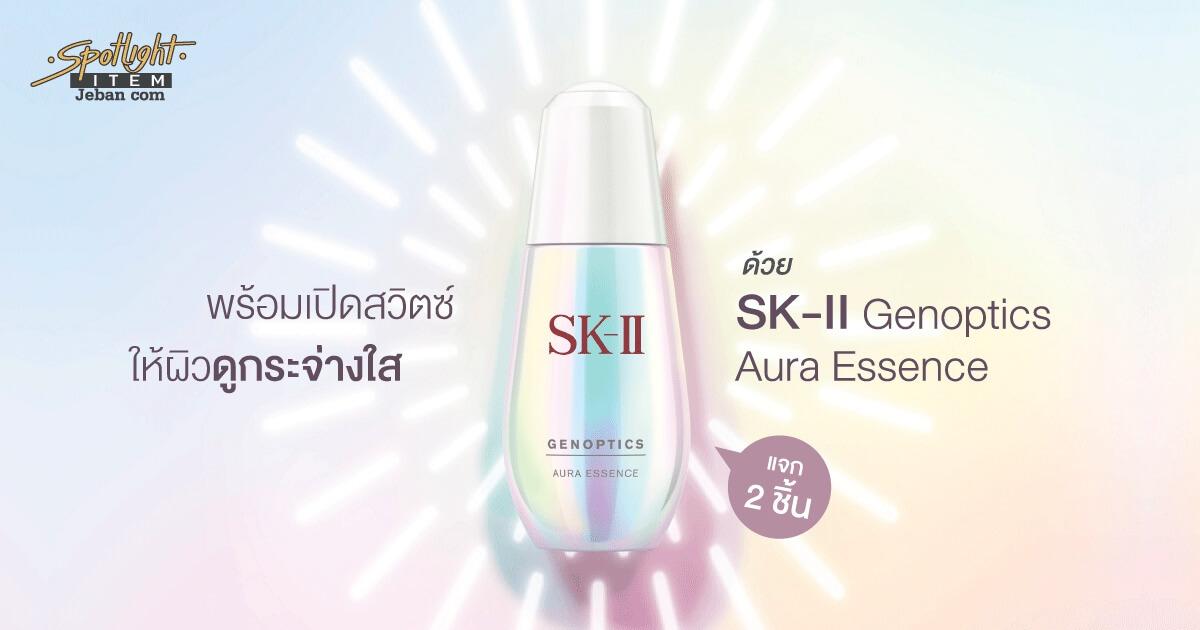 SK-II GenOptics Aura Essence พร้อมเปิดสวิตช์ให้ผิวกระจ่างใสแลดูมีออร่า!