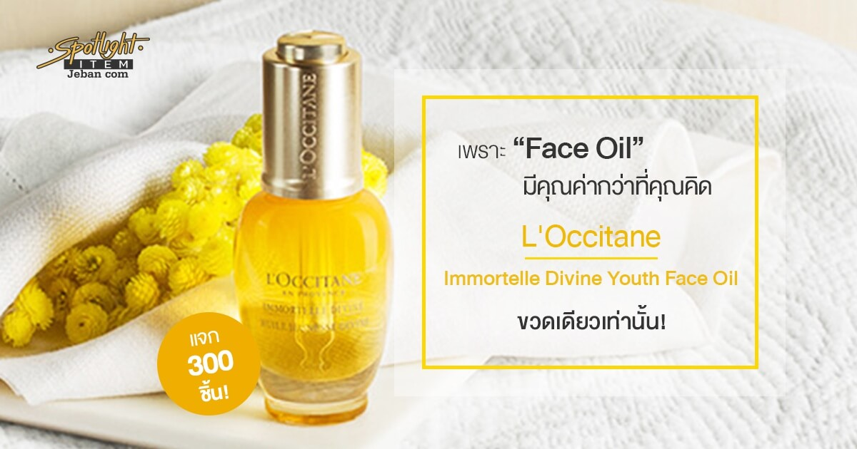 ออยล์บำรุงผิวสุดเลอค่า! L'occitane Divine Youth Face Oil เพื่อลดเลือนริ้วรอยด้วยส่วนผสมสกัดจากธรรมชาติ