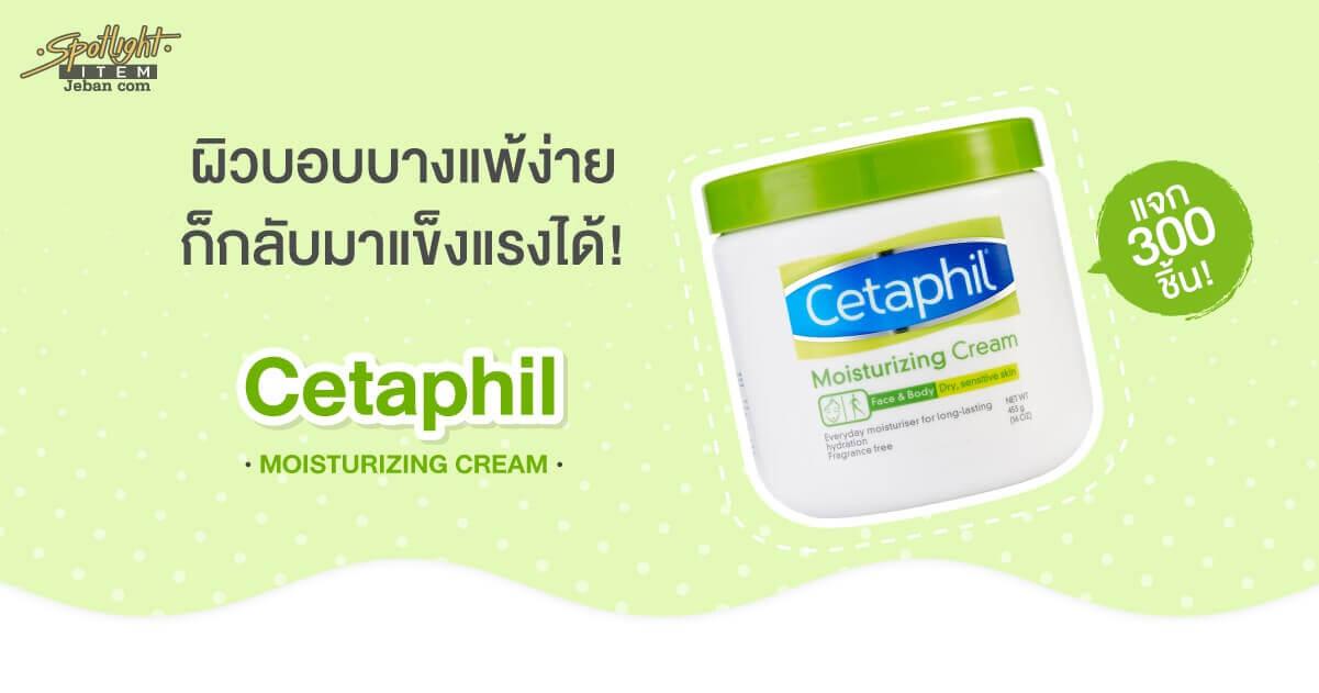 เคล็ดลับการดูแลผิวแพ้ง่าย เริ่มต้นด้วย Cetaphil Moisturizing Cream เพื่อผิวชุ่มชื้นและสุขภาพดี