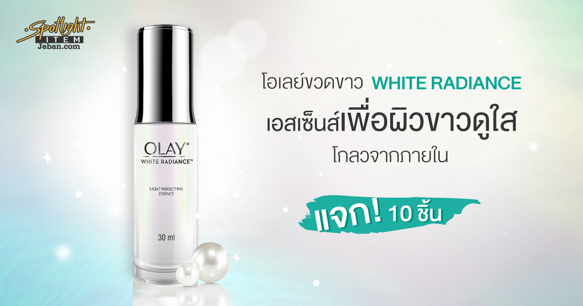 โอเลย์เอสเซ็นส์ สูตรใหม่ เผยผิวกระจ่างใสธรรมชาติจากภายใน | Olay White Radiance Light Perfecting Essence