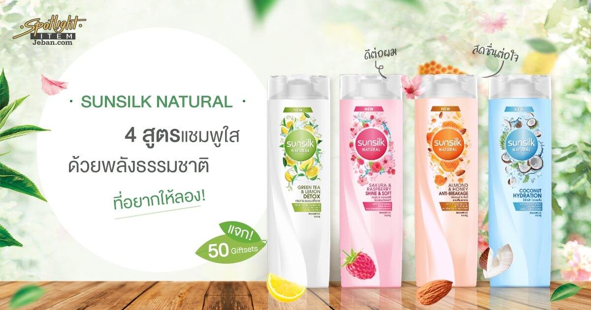 Sunsilk Natural 4 มหัศจรรย์ธรรมชาติ ดีต่อผม สดชื่นต่อใจ!