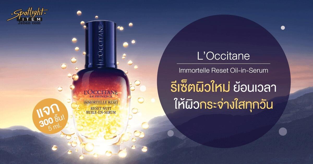 L'Occitane Immortelle Reset Oil-in-Serum เริ่มต้นผิวใหม่ได้ทุกวัน ด้วยตัวช่วยรีเซ็ตผิวสุดเลอค่า