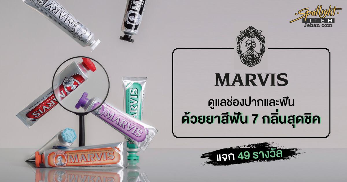 MARVIS  เริ่มต้นความสุขของการแปรงฟัน ด้วยยาสีฟัน 7 กลิ่นจากมินต์พรีเมี่ยม