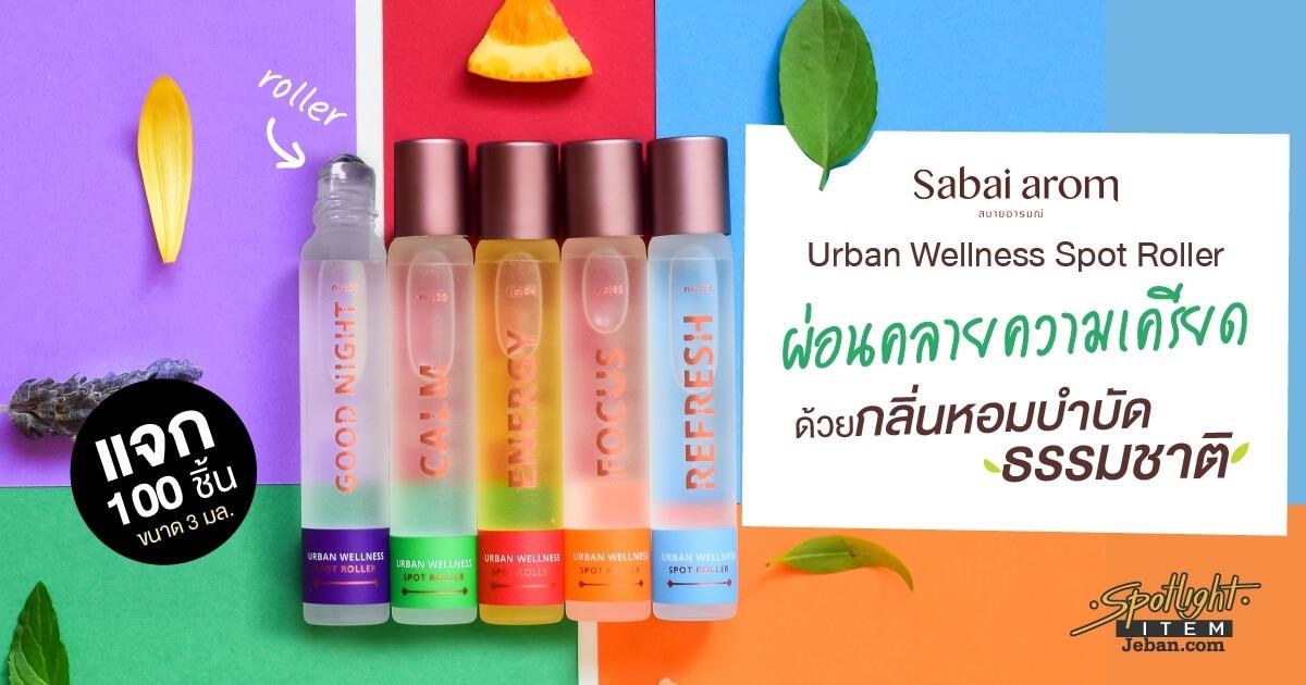 Sabai Arom 5 กลิ่นบำบัด ทางเลือกใหม่ในการผ่อนคลายความเครียด