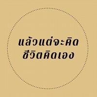 Laewtaejakhid Cheewitkhidayng