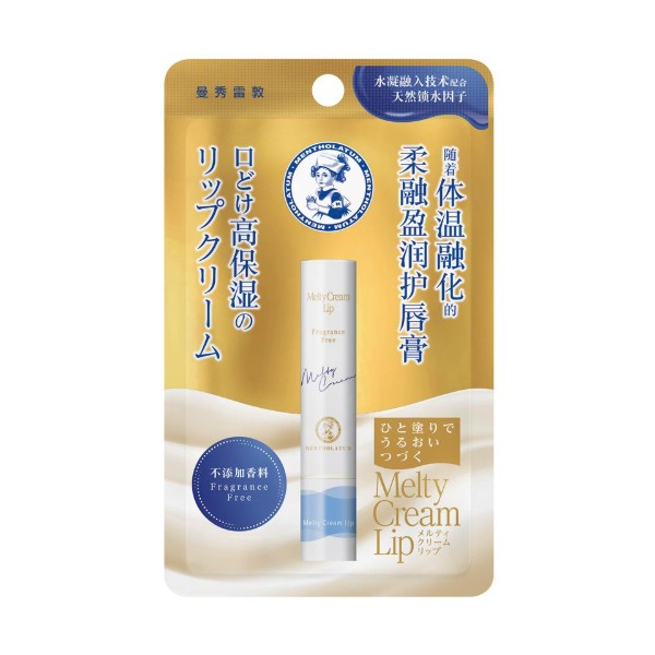 Melty Cream Lip - Fragrance Free