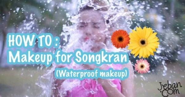 Makeup รับสงกรานต์ ทดสอบสาดน้ำ 15 ยก !!!!