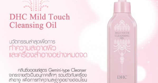 DHC Mild Touch Cleansing Oil ราคาพิเศษ วันนี้-10 ธ.ค.52