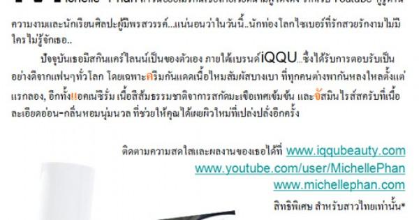 IQQU กันแดดในดวงใจของ Michelle Phan สาวน้อยชื่อดังจาก Youtube