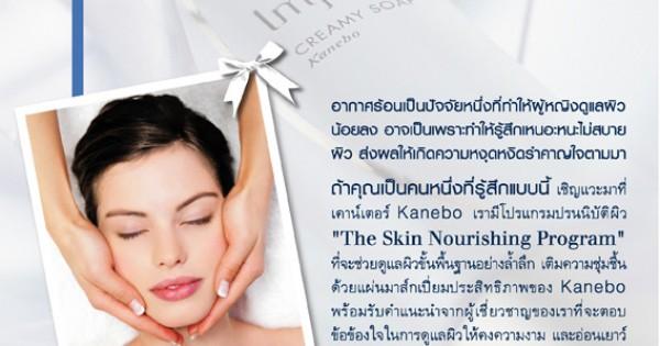 The Skin Nourishing Program by Kanebo
