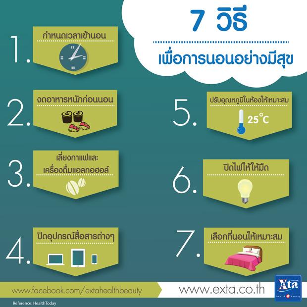 7 วิธีทำให้นอนหลับสนิท