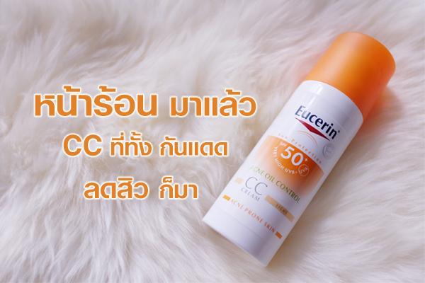 หน้าร้อนมาแล้ว CC ที่ทั้งกันแดดและลดสิวก็มา กับ Eucerin Sun CC Acne Oil Control