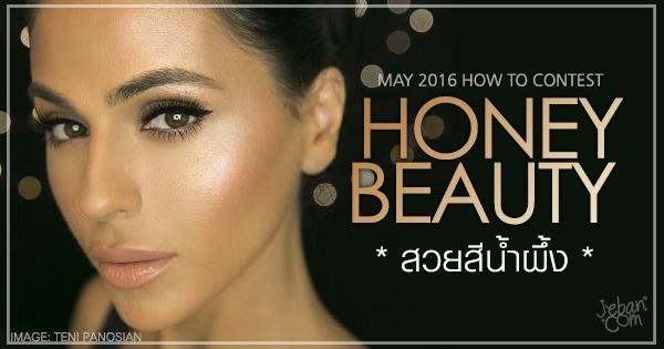 May '16 How To Contest : Honey Beauty สวยสีน้ำผึ้ง