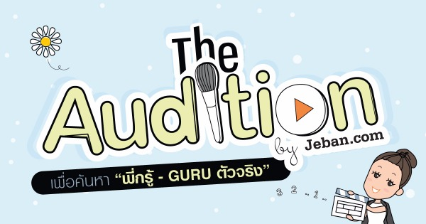 Jeban : The Audition ค้นหากูรูเมคอัพตัวจริง