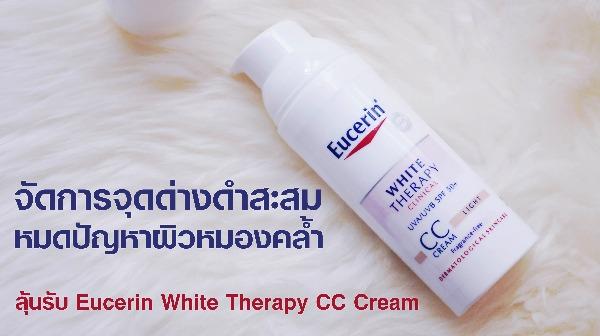 จัดการจุดด่างดำสะสม หมดปัญหาผิวหมองคล้ำ ลุ้นรับ Eucerin White Therapy CC Cream