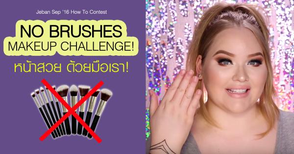 Sep '16 How To Contest : NO BRUSHES Makeup Challenge! หน้าสวย ด้วยมือเรา!