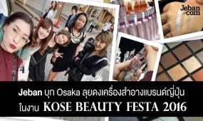 Jeban บุก Osaka ลุยดงเครื่องสำอางแบรนด์ญี่ปุ่นในงาน Kose Beauty Fasta 2016