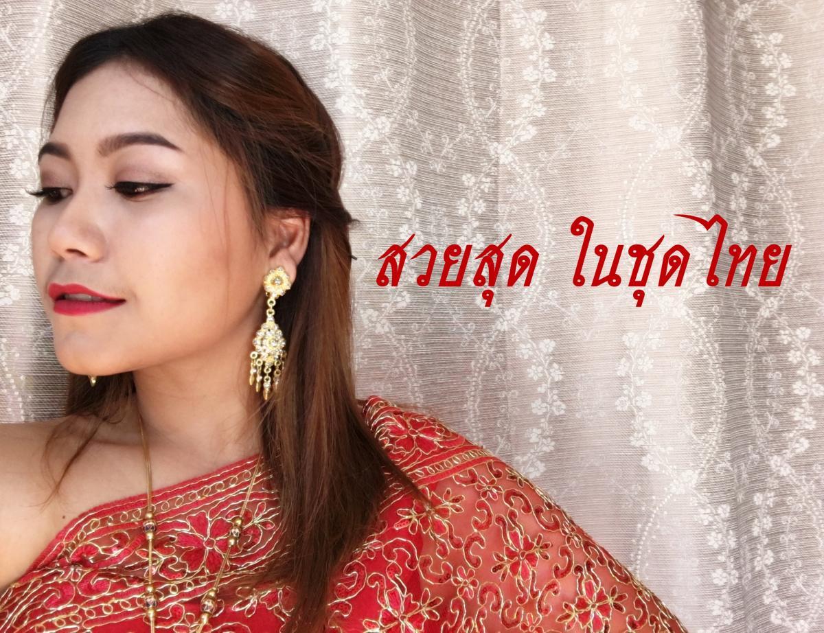 HOW TO >>> งดงามดั่งกุลสตรีไทย