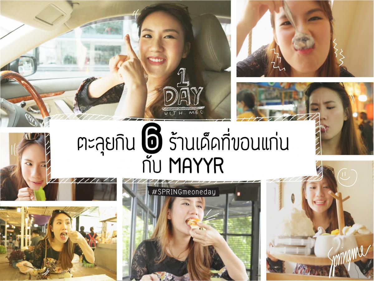 ตะลุยกิน 6 ร้านเด็ดที่ขอนแก่น กับ Mayy R