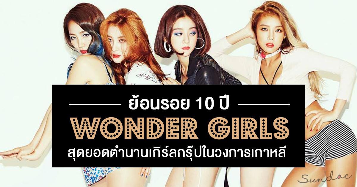 """ย้อนรอย 10 ปี """"Wonder Girls"""" สุดยอดตำนานเกิร์ลกรุ๊ปเกาหลี"""